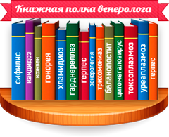 книжная полка венеролога дерматолога