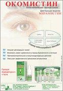 Глазные капли при кандидозе